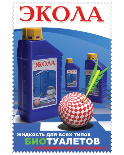 Универсальная жидкость для биотулетов ЭКОЛА 1 литр